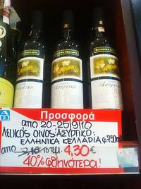 Flaschen Assyrtiko Santorini